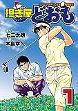 担ぎ屋 どおも(1) (週刊現代コミックス)