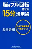 脳をフル回転させる「15分」活用術―スキマ時間活用で差がつく!! (WIDE SHINSHO 170) (ワイド新書) (新講社ワイド新書)