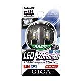 カーメイト 車用 LED GIGA LED ウェッジ HUNDRED T10 6500K 100lm ホワイト 全方向照射 BW129