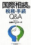 国際相続の税務・手続Q&A