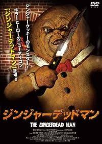ジンジャーデッドマン [DVD]