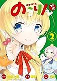 のうりん プチ 2巻 (デジタル版ビッグガンガンコミックス)