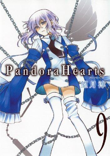 Pandora Hearts 9 (Gファンタジーコミックス)
