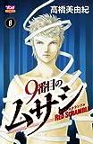 9番目のムサシレッドスクランブル 8 (ボニータコミックス)