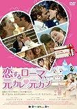 恋するローマ、元カレ元カノ [DVD]