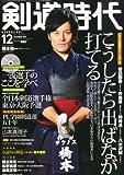 剣道時代 2012年 12月号 [雑誌]