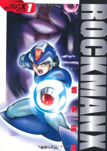 ロックマンX (fukkan.com―コミック・ロックマンXシリーズ)