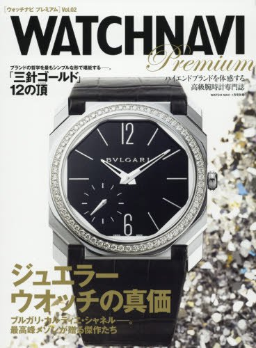 WATCH NAVI 別冊 Premium Vol.2 大きい表紙画像