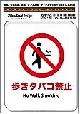 SGS-101 サインステッカー 歩きタバコ禁止 No Walk Smoking (識別・標識 ・注意・警告ピクトサイン・ピクトグラムステッカー)