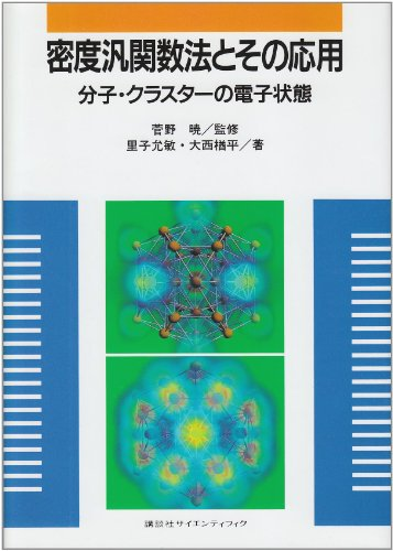 Application that molecular cluster and density functional theory - electronic state of (KS physical professional manual) (1994) ISBN: 4061532103 [Japanese Import]