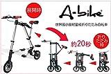 【日本正規代理店・半永久保証付】A-bike City[ステアリング&スピードグレードアップ版] コンパクト軽量折り畳み自転車