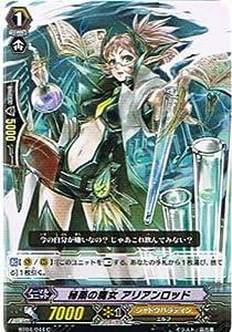 カードファイト!! ヴァンガード 【秘薬の魔女 アリアンロッド】 BT04-044-C ≪虚影神蝕≫