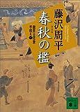 春秋の檻 獄医立花登手控え(一) (講談社文庫)
