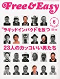 Free & Easy (フリーアンドイージー) 2010年 06月号 [雑誌]