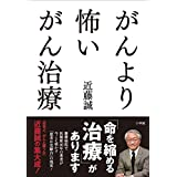 Amazon.co.jp: がんより怖いがん治療 電子書籍: 近藤誠: Kindleストア