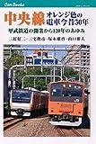 中央線 オレンジ色の電車今昔50年 (キャンブックス)