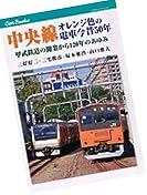 中央線 オレンジ色の電車今昔50年 (JTBキャンブックス)