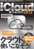 iCloud使いこなしガイド2013 (三才ムック vol.558)