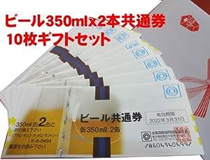 ビール券 350ml缶ビール 共通券 10枚セット