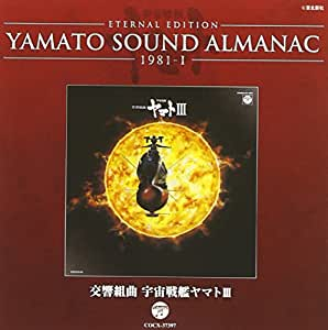 Sound Almanac 1981 V1