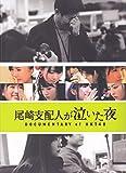 【映画パンフレット】 尾崎支配人が泣いた夜 DOCUMENTARY of HKT48