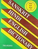 img - for Sanskrit-Hindi-English Dictionary book / textbook / text book