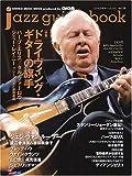 jazz guitar book[ジャズギターブック] Vol.19 (シンコー・ミュージックMOOK)