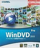 Corel WinDVD Pro 2010 通常版