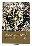 新版 天文学史
