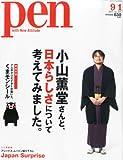 Pen (ペン) 2013年 9/1号 [小山薫堂・特別付録「くまモン シール」]