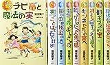 富安陽子の「シノダ!」(全9巻セット)