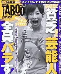 黄金のGT タブー Vol.21 (晋遊舎ムック)