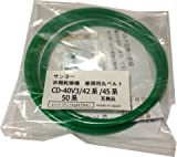 サンヨー 衣類乾燥機修理用丸ベルト CD-40V3/CD-42系/CD-45系/CD-50系 互換品