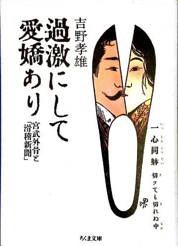 過激にして愛嬌あり―宮武外骨と「滑稽新聞」 (ちくま文庫)