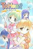 To Heart 1 (ラポートコミックス)