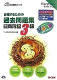 合格するための過去問題集日商簿記3級 第7版―'07年11月/'0…