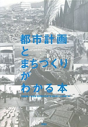 都市計画とまちづくりがわかる本