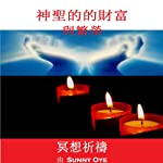 Power for Divine Wealth and Prosperity (Chinese) - Meditational Prayers | Sunny Oye
