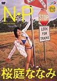 桜庭ななみ N.P [DVD]