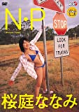 桜庭ななみ DVD 「N・P ~Nanami Power~」