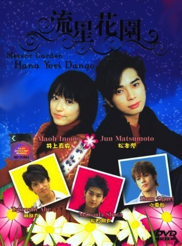 Hana Yori Dango 1 / Boys Over Flowers 1 Japanese Drama 3DVD, Digipak Boxset, NTSC All Region