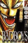 BAD BOYS 第18巻