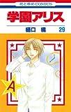 学園アリス 29 (花とゆめCOMICS)