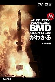 【ミリタリー選書27】BMD〈弾道ミサイル防衛〉がわかる 増補改訂版 (いま、すぐそこにある最大の脅威に備えよ)