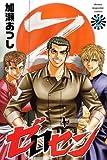 ゼロセン 2 (2) (少年マガジンコミックス)