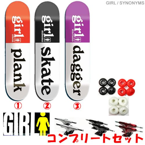 GIRL(ガール) スケボー コンプリート GIRL ガール SYNONYMS + 選べるトラック・ウィール(スケボーケース サービス)