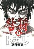 咎狩 白 1<咎狩> (コミックフラッパー)