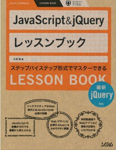 JavaScript+%26+jQueryレッスンブック―最新jQuery対応