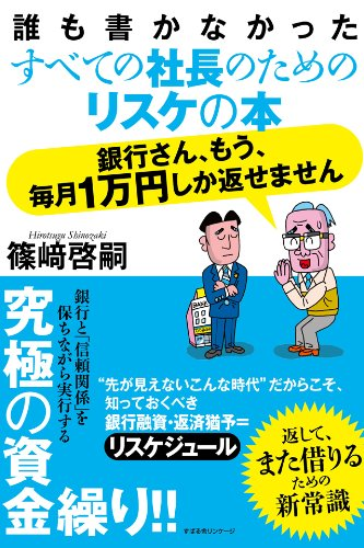 銀行さん、もう、毎月1万円しか返せません -