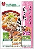 イシイのまぜご飯の素 ちらし寿司 2合用